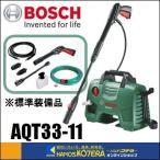 【BOSCH ボッシュ】 高圧洗浄機 AQT33-11 100V(50/60Hz)