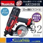 【makita マキタ】 32mm高圧エアビス打ち機 AR320HR プラスチックケース付