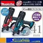 【makita マキタ】 41mm高圧エアビス打ち機 AR411HR(赤)/HRM(青)プラスチックケース付