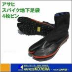 【アサヒ】 スパイク安全地下足袋4枚ハゼ 黒 サイズ24.0〜28.0cm