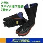【アサヒ】 スパイク安全地下足袋7枚ハゼ 先割 黒 サイズ24.0〜28.0cm