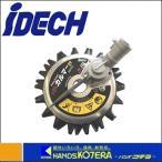 【IDECH アイデック】 スーパーカルマーPRO 標準刃仕様 刈払機アタッチメント ASK-R23