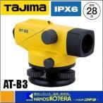 【代引き不可】【タジマ TAJIMA】 オートレベル AT-B3 本体(倍率28倍) 防水型