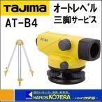 【代引き不可】【Tajima タジマ】 オートレベル AT-B4 三脚サービス付 倍率24倍