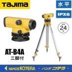 【Tajima タジマ】 オートレベル AT-B4A 球面三脚サービス付 倍率24倍 防水型