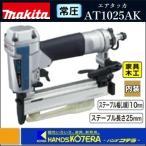 【makita マキタ】 常圧エアタッカ AT1025AK〔ステープル幅(J線)10mm〕ケース付