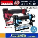 【makita マキタ】 10mm高圧エアタッカ AT1025HB(赤)/HBM(青)ステープル10mm幅