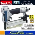 【makita マキタ】 常圧エアタッカ AT425AK〔ステープル幅(J線)4mm〕ケース付