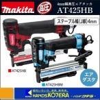 【makita マキタ】 4mm高圧エアタッカ AT425HB(赤)/HBM(青)ステープル4mm幅