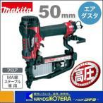 【makita マキタ】50mm高圧フロアタッカ エアダスタ付 AT450HA
