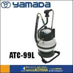 【代引き不可】【YAMADA ヤマダコーポレーション】 タイヤ・エアインフレーター エアーキャリー ATC-99L