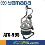 【代引き不可】【YAMADA ヤマダコーポレーション】 タイヤ・エアインフレーター エアーキャリー ATC-99S