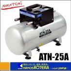 【代引き不可】【NAKATOMI ナカトミ】エアー補助タンク ATN-25A *個人様宅配送不可