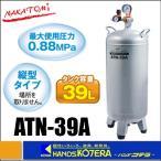 【代引き不可】【NAKATOMI ナカトミ】エアー補助タンク ATN-39A *関東圏個人様宅配送不可