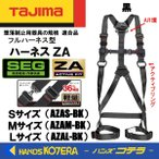 【在庫あり】【Tajima タジマ】新規格 ハーネス ZA 黒 アルミ製ワンタッチバックルタイプ(胴ベルト・ランヤードなし)フルハーネス型 安全帯 AZA-BK