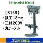 【代引き不可】【日立工機 HITACHI】 卓上ボール盤 B13R 丸テーブル 三相200V 200W 4P
