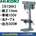 【代引き不可】【日立工機 HITACHI】 卓上ボール盤 B13RH 丸テーブル 単相100V 300W 4P