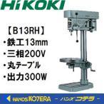 【代引き不可】【日立工機 HITACHI】 卓上ボール盤 B13RH 丸テーブル 三相200V 300W 4P