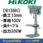 【代引き不可】【日立工機 HITACHI】 卓上ボール盤 B13SH 単相100V 300W 4P