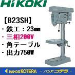 【代引き不可】【日立工機 HITACHI】 卓上ボール盤(強力形) B23SH 角テーブル 三相200V 750W 4P