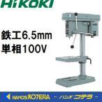 【代引き不可】【日立工機 HITACHI】 卓上ボール盤 B6S 単相100V 200W 4P