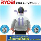 【RYOBI リョービ】 充電式クーリングジャケット 長袖/半袖兼用タイプ ファン・バッテリ付フルセット