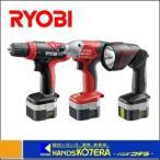 【送料無料!】【RYOBI リョービ】 充電式コンボキット BCK-1203