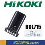 【HITACHI 日立工機】 リチウムイオン電池 BCL715 7.2V 1.5Ah  [コードNo. 0033-5681]