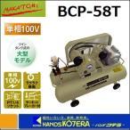【代引き不可】【NAKATOMI ナカトミ】エアーコンプレッサー BCP-58T 単相100V 50/60Hz ※個人宅配達不可