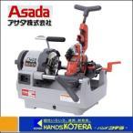 【Asada アサダ】 水道・ガス管ねじ切り機 ビーバー25 BE25B