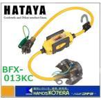 【在庫あり】【HATAYA ハタヤ】 ブレーカー付延長コード BFX-013KC 0.7m 過負荷短絡保護兼用型