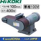 【代引き不可】【HITACHI 日立工機】 ベルトグラインダー BG-100 ベルト幅:100mm 単相100V 出力400W