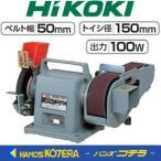 【HITACHI  日立工機】 ベルトグラインダー BGM-50 ベルト幅:50mm 単相100V