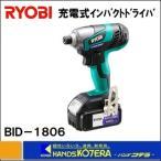 【RYOBI リョービ】 プロ用品 充電インパクトドライバー (18V) BID-1806 170N・mトルク