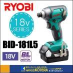 【RYOBI リョービ】 プロ用品 充電インパクトドライバー (18V) BID-181L5 5.0Ah電池パック+充電器付