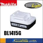 【makita マキタ】 純正部品 14.4Vライトバッテリー BL1415G 1.5Ah [A-61466]