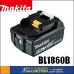 【在庫あり】【makita マキタ】 純正部品 18Vバッテリー BL1860B 6.0Ah [A-60464]