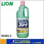 【LION ライオン】 キッチンパワーブリーチ 1.5kg BLKB1.5
