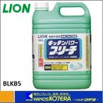 【LION ライオン】 キッチンパワーブリーチ 5kg BLKB5