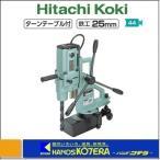 【代引き不可】【日立工機 HITACHI】 磁気ボール盤 BM25 単相100V ターンテーブル付 鉄工25mm