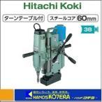 【代引き不可】【日立工機 HITACHI】 自動磁気ボール盤 BM60Y 単相100V ターンテーブル付 スチールコア60mm