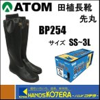 【ATOM アトム】[田植・農作業] BP254 田植え長靴 先丸 SS〜3L画像