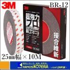 【住友スリーエム】【3M】VHB構造用接合テープ 超強力プロ 接合維新 BR-12 (25mmX10M)