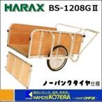 【代引き不可】【個人様宅配送不可】【HARAX ハラックス】輪太郎シリーズ アルミ製 大型リヤカー 6mm合板パネル付 BS-1208GII