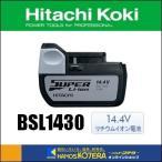 【HITACHI 日立工機】 リチウムイオン電池 BSL1430 14.4V 3.0Ah