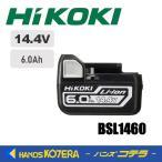 【HITACHI 日立工機】 リチウムイオン電池 BSL1460 14.4V 6.0Ah  [コードNo. 0033-8886]
