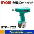 【RYOBI リョービ】  プロ用ツール  充電式タイルパッチ BTP-722 7.2V