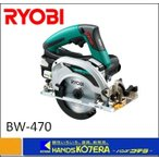 【RYOBI リョービ】 125mm 充電式丸のこ(マルノコ/丸ノコ) 深切り BW-470  定盤スライドシート付