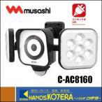 【musashi ムサシ】RITEX ライテックス 8W×2灯 LEDセンサーライト 防犯カメラ(C-AC8160)