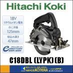 【HITACHI 日立工機】 コードレス丸のこ C18DBL(LYPK)(B) ストロングブラック 18V 6.0Ah